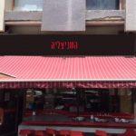 שלט למסעדה