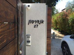 שלט כניסה לבית ממתכת
