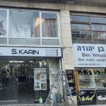 שלטי לעסק-S KARIN