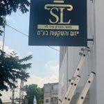 שלט לעסקים SL