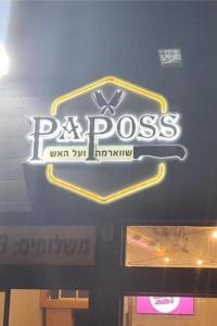 שלט מואר - פאפוס