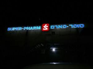 שלט מואר - סופר פארם